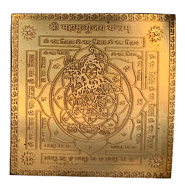 The Health and Spirituality Yantra (Consult)